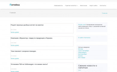 piteika.com screenshot