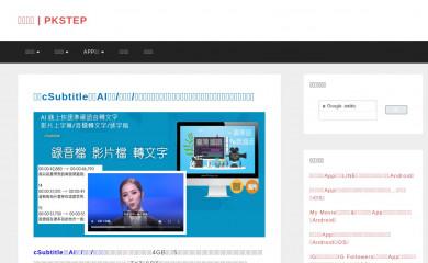 pkstep.com screenshot