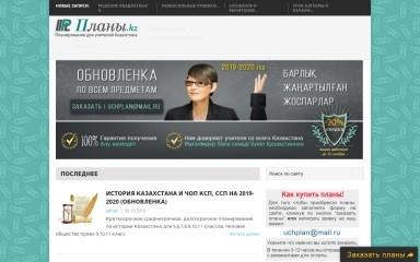 plani.kz screenshot