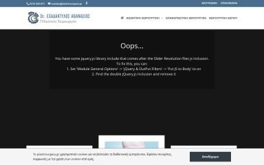 plasticsurgery.gr screenshot