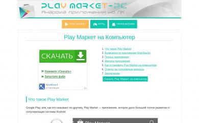 playmarket-pc.com screenshot