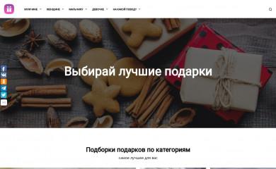 http://podarimvip.ru screenshot