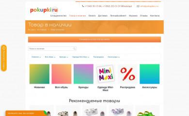http://pokupkiru.ru screenshot