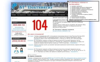 http://poltavagaz.com.ua screenshot