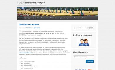 poltavagazzbut.com.ua screenshot