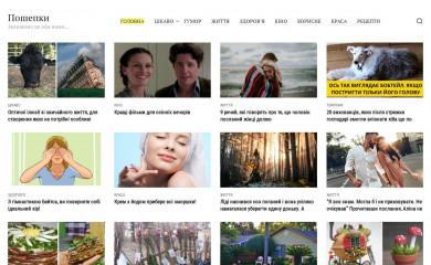 poshepky.com screenshot