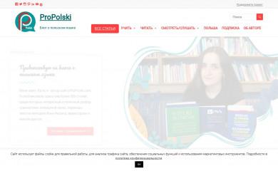 propolski.com screenshot