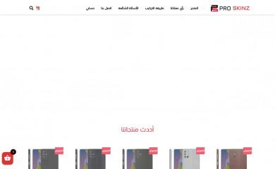 http://pro-skinz.com screenshot