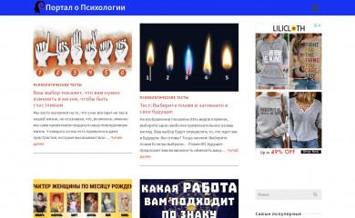 psyxology.ru screenshot