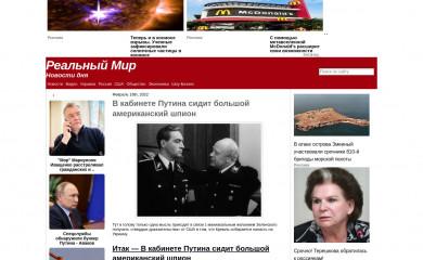 ru-mir.net screenshot
