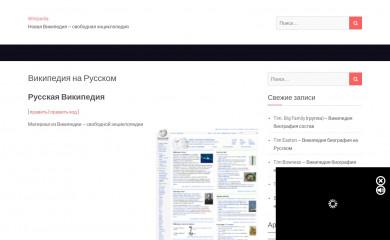 ru-wikipedia.xyz screenshot
