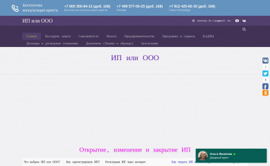 http://russia-in-law.ru screenshot