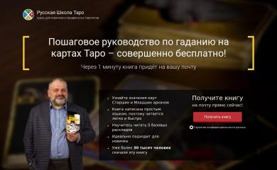rustaro.ru screenshot