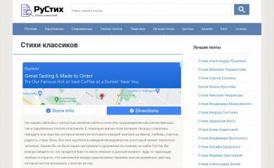 http://rustih.ru screenshot