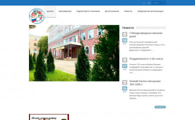 ryazschool14.ru screenshot