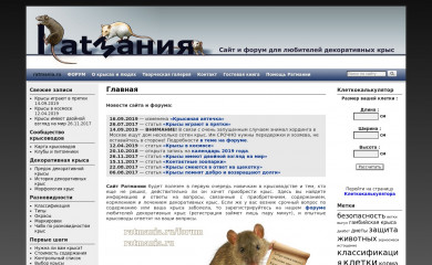 http://ratmania.ru screenshot