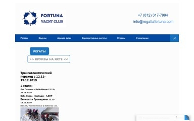regattafortuna.com screenshot