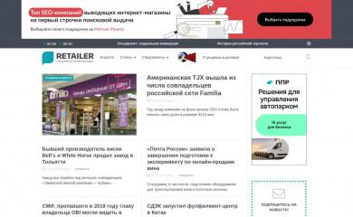retailer.ru screenshot