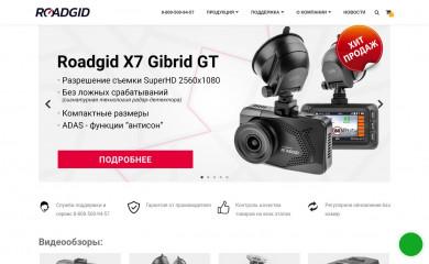 roadgid.ru screenshot