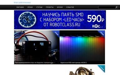 http://robotclass.ru screenshot