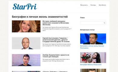 http://starpri.ru screenshot
