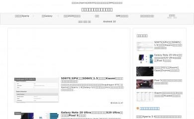 sumahoinfo.com screenshot