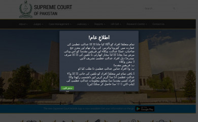 supremecourt.gov.pk screenshot