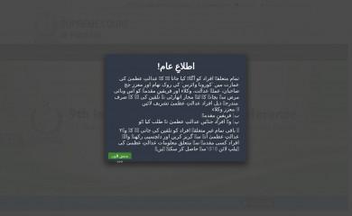 supremecourt.gov.pk screenshot