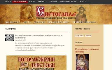 svetosavlje.org screenshot