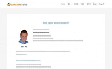 http://sandwicheikaiwa.com screenshot