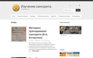 sanskrt.org screenshot