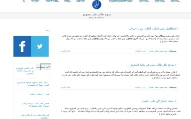 saudimedstudent.com screenshot