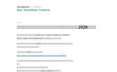 securetpnews.info screenshot