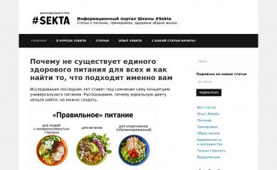 sektascience.com screenshot