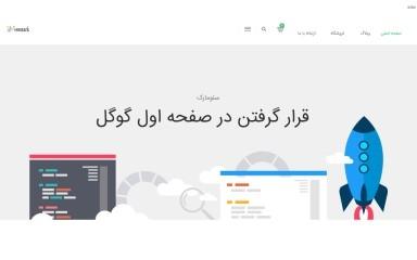 seomark.ir screenshot