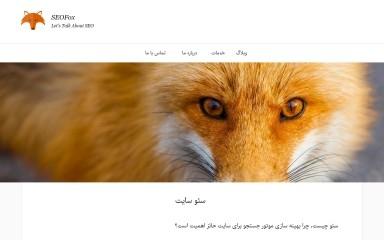 seofox.ir screenshot