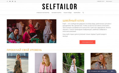selftailor.ru screenshot