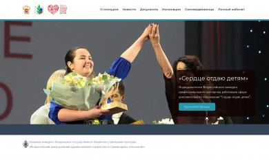 serdtsedetyam.ru screenshot