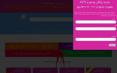 http://servicegram.ir screenshot
