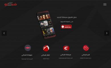 shabakaty.com screenshot