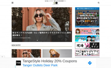 shoppersplus.jp screenshot