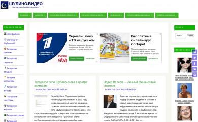 shubino-video.ru screenshot