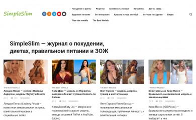 simpleslim.ru screenshot
