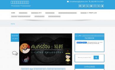 sinsaehwang.com screenshot