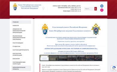 skspba.ru screenshot