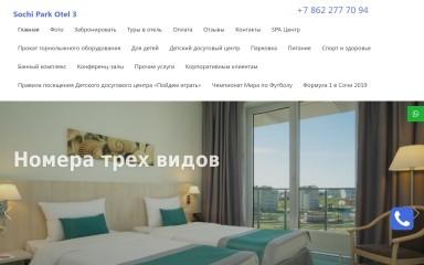 http://sochi-park-otel.ru screenshot