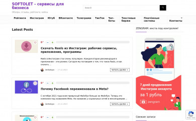 softolet.ru screenshot
