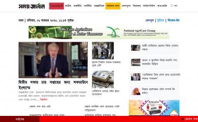 somoyjournal.com screenshot