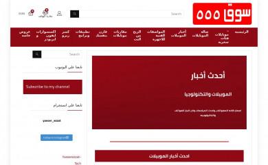 souq555.com screenshot