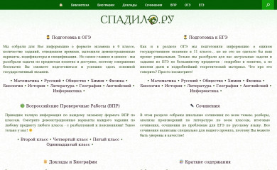 http://spadilo.ru screenshot
